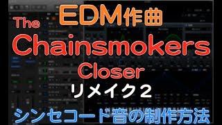 EDM作曲 The Chainsmokers(チェインスモーカーズ) Closer リメイク2 シンセコード音の制作方法