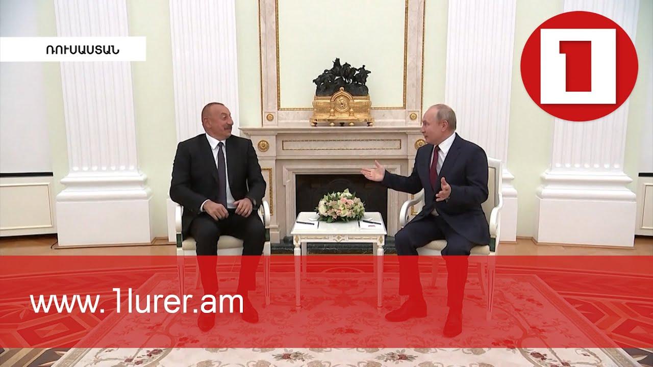 Պուտին-Ալիև հանդիպմանը քննարկվել է նաև Ղարաբաղյան հիմնախնդիրը
