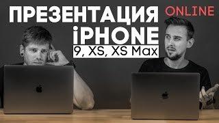 Трансляция презентации iPhone Xs, Xs Max, XR и других продуктов Apple!