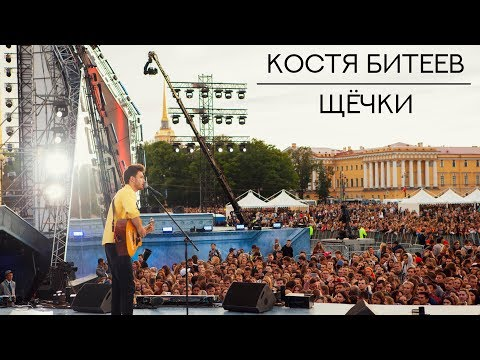 Костя Битеев - Щёчки // Алые Паруса 2018