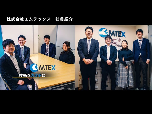 株式会社エムテックス 社員紹介の動画です。