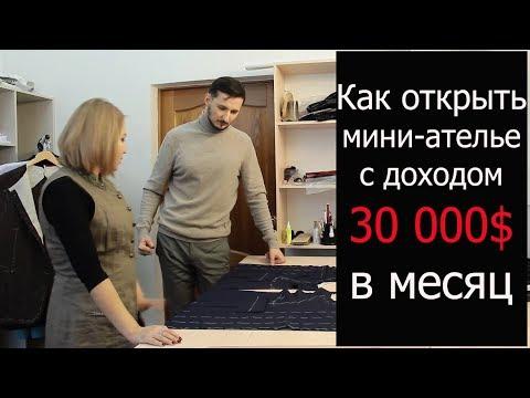 Как открыть швейный бизнес за 3000$ с оборотом 30000$. Секреты успеха.