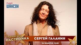 «Звездный завтрак» с Сергеем Галаниным