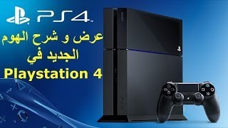 تـصويـر Playstation 4 وعرض وشرح كل المميزات الجديدة الموجوده فية