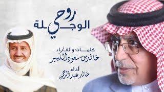 تحميل اغاني خالد بن سعود الكبير وخالد عبدالرحمن - روحي الوجلة MP3