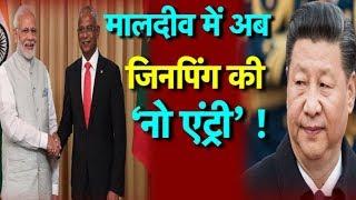 पीएम मोदी ने मालदीव से दिया चीन को कड़ा संदेश| Bharat Tak