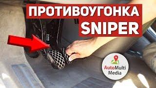 Противоугонная система Sniper (Снайпер)