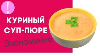 🔴 Вкуснейший Куриный Суп Пюре Рецепт |Морковный Крем-Суп с Курицей |Что приготовить из курицы