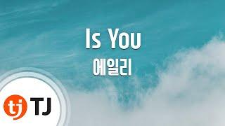 [TJ노래방] Is You - 에일리(Ailee) / TJ Karaoke