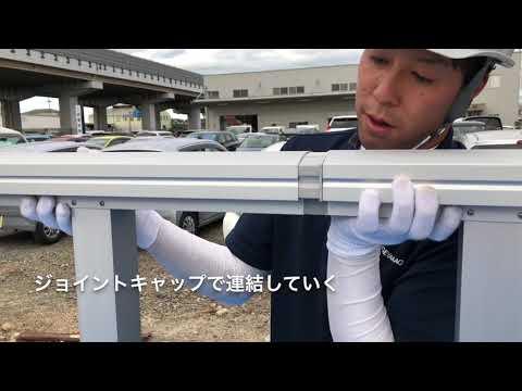 ウッドフェンス・骨組みシステム施工動画