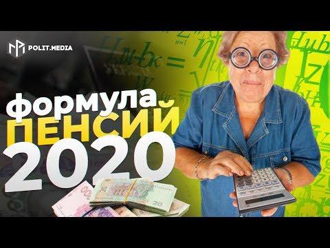 Формула перерасчета пенсий в 2020 году! Кого ждет приятная прибавка