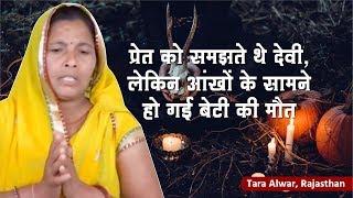 Tara Alwar Rajasthan