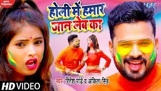 Video Ritesh Pandey Bhojpuri Holi Song