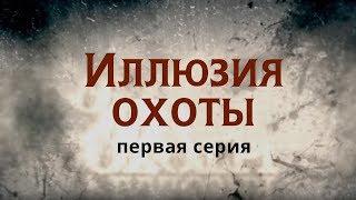 ИЛЛЮЗИЯ ОХОТЫ | 1 СЕРИЯ | Детектив | Мини-сериал