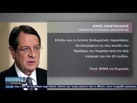 Τουρκική προκλητικότητα πριν τη «φιέστα» στα Βαρώσια   | 17/7/21 | ΕΡΤ