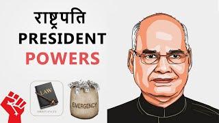 Powers of President of India | Hindi