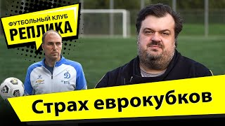 Крах Динамо / Тревога за Краснодар