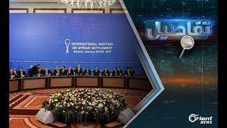 هل استطاعت روسيا الاستحواذ على الملف السوري وتحييد الأطراف الدولية والإقليمية؟