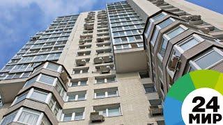 Купить, чтобы сдать: тенденции рынка недвижимости России и СНГ - МИР 24