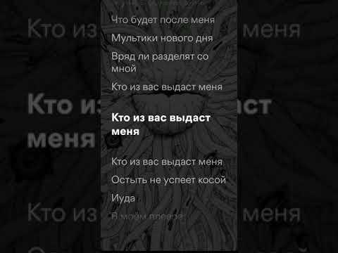 Хаски — Иуда (Текст Песни,Lyrics)