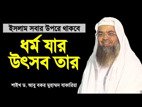 ধর্ম যার উৎসব তার / ড. আবু বকর মুহাম্মদ যাকারিয়া / Dhormo Jar Utshob Tar / Dr. Abu Bakar Zakaria