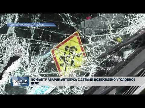 Новости Псков 23.05.2018 # По факту аварии автобуса с детьми возбуждено уголовное дело
