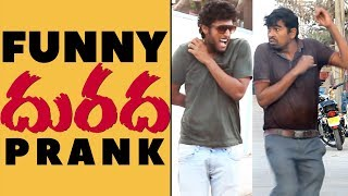 DURADA a Funny Telugu Prank   Latest Telugu Pranks   Pranks in Hyderabad 2020   FunPataka