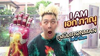 ถุงมือไอรอนแมน ไฟฟ้าช็อต!! (ช็อตหัวตั้ง) - Epic Toys