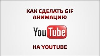 Как сделать GIF на youtube