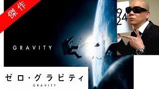 ゼログラビティ「是非IMAX3Dで!」宇多丸の感想・評価2014/01/04