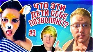 ЧТО ЭТИ ДЕТИ СЕБЕ ПОЗВОЛЯЮТ? #3 | MUSICAL.LY