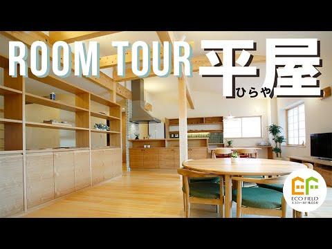 【ルームツアー 】 room tour|50歳夫婦の平屋の間取り終の棲家をご紹介!