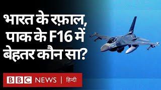 Rafale Fighter Jets: फ्रांस के Dassault Rafale और अमरीका के F-16 में से बेहतर कौन सा है? (BBC HINDI)