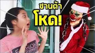 ฮัลโหลซานต้า บุกบ้าน ซานตาคลอส ภารกิจจะสำเร็จมั้ย? HELLO SANTA | Fun Family