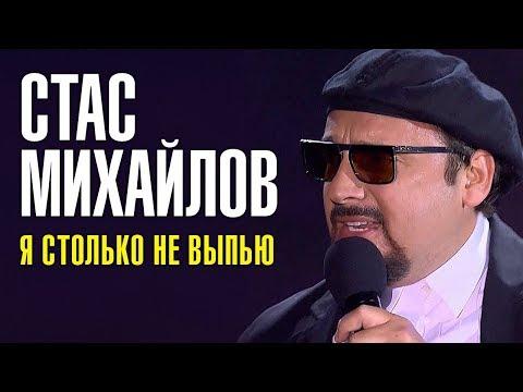 Я СТОЛЬКО НЕ ВЫПЬЮ Стас Михайлов Песня