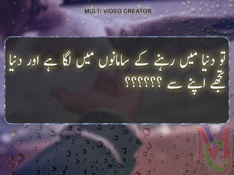 Islamic Quotes in Urdu | Motivational & Inspirational Quotes Part 2| Quotes about life in Hindi