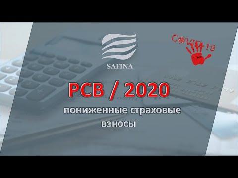 РСВ 2020 за полугодие