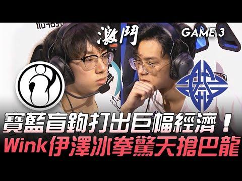 LPL夏季賽精華 IG vs ES 大逆風局EZ冰拳AOE鬼之偷巴龍 game3