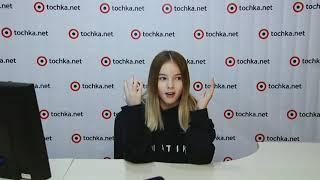 Данэлия Тулешова в гостях tochka.net