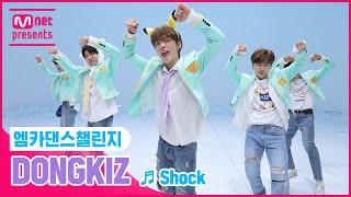 [엠카 댄스 챌린지 풀버전] DONGKIZ(동키즈) - Shock (쇼크) ♬