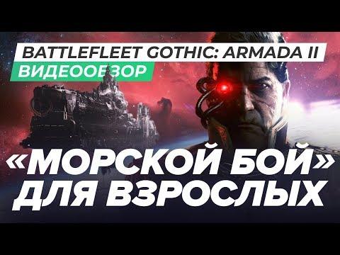 Обзор игры Battlefleet Gothic: Armada 2