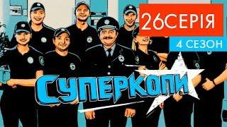 СуперКопи - 4 | 26 серія | НЛО TV