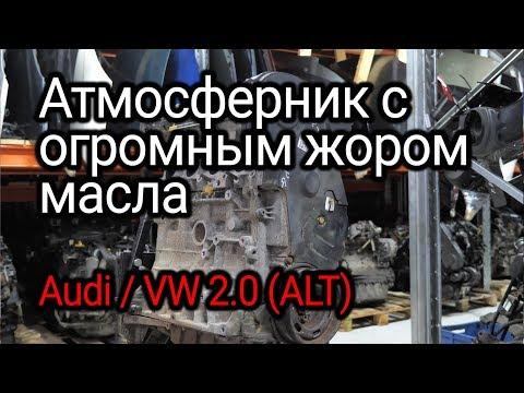 5 клапанов на цилиндр и масложор: что не так с двигателем Audi / VW 2.0 (ALT)?