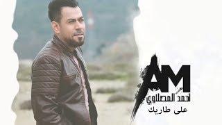 احمد المصلاوي - على طاريك (حصريا) 2019 تحميل MP3