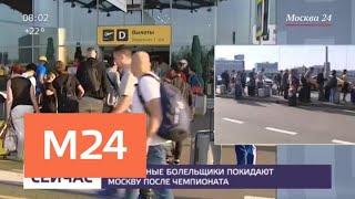 Футбольные болельщики уезжают из Москвы после ЧМ-2018 - Москва 24