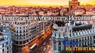 Как переехать в Испанию, политическое убежище в Испании