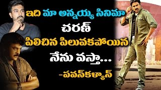 Pawan Kalyan To ATTEND Khaidi No 150 Movie Pre Release Event  Chiranjeevi  Ram Charan