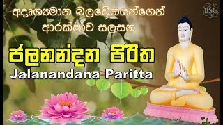 Jalanandana Piritha ජලනන්දන පිරිත - අදෘශ්යමාන බල වේගයන්ගෙන් ආරක්ෂාව සලසන Seth Pirith - Paritta