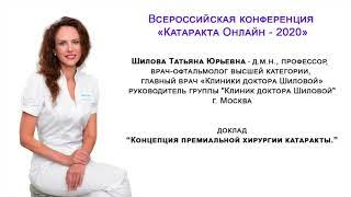 """Доклад - """"Концепция премиальной хирургии катаракты"""""""
