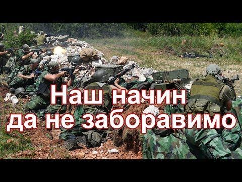 Министар одбране Александар Вулин обишао је данас на падинама Влашких планина код Димитровграда локацију снимања сета документарно-играног филма о борбама на Кошарама и Паштрику 1999. године.